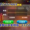 台北手机街机捕鱼游戏开发上夜班华软出品必属精品