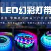 幻彩LED软灯条全彩LED软灯带炫彩LED像素灯厂家批发