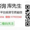 东财国际虚假平台亏损被骗,喊单诈骗已成功追回!