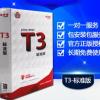东莞用友软件 深圳用友软件 广州用友软件