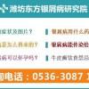 2019山东银屑病日潍坊东方可靠吗