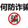 律令张明:新纪元期货平台老师带单能保证只赚不亏?都是骗局!