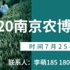 2020江苏南京国际农业物联网展览会