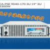 PSE9040-170 3U大功率电源