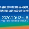 交通先行,承载未来-2020中国国际道路运输装备科技博览会
