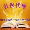 杭州社保代理,杭州社保代缴,解读劳动合同法第四十九条