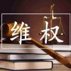 股道禅解流量课堂涛哥是一大骗子!富祥策略实则虚拟配资平台!
