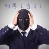 齐融证券操作融资融券被骗?卢广桥等人带单实则骗钱!