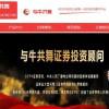 江苏天鼎证券的与牛共舞平台,其老师推荐的股票靠谱?