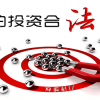 上海大陆期货不正规,老师喊单被骗损失已追回!