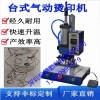 气压烙印机使用木制品皮革塑胶塑料铜模定制厂家