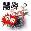 江苏百瑞赢证券咨询有限公司承诺收益收取投顾费喊单严重违规