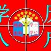 个人办理学历入户广州是否要调档案?