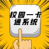 亚讯智慧校园一卡通系统服务优势