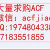 现回收ACF 求购ACF AC827