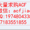 厦门回收ACF 求购ACF AC868 ACF胶